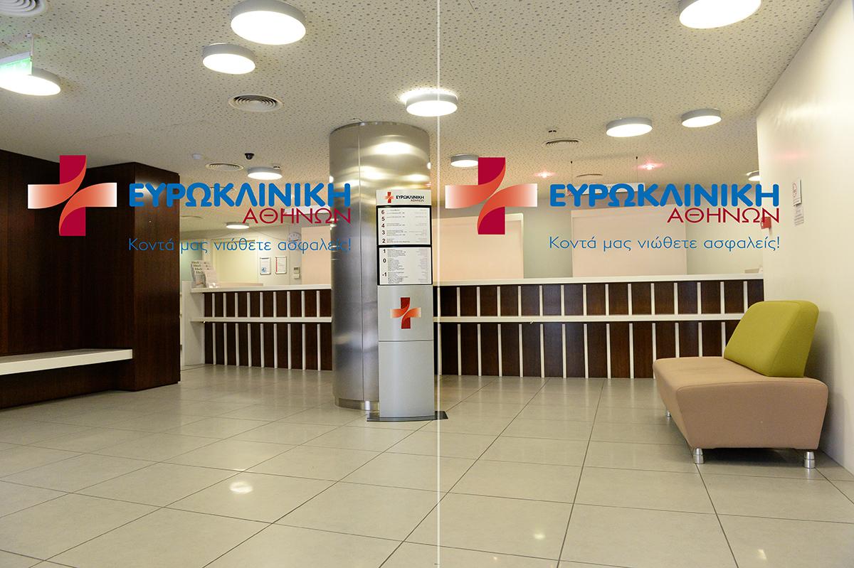 Ευρωκλινική Αθηνών - Υποδοχή