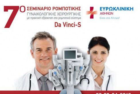 7ο Σεμινάριο Ρομποτικής Γυναικολογικής Χειρουργικής