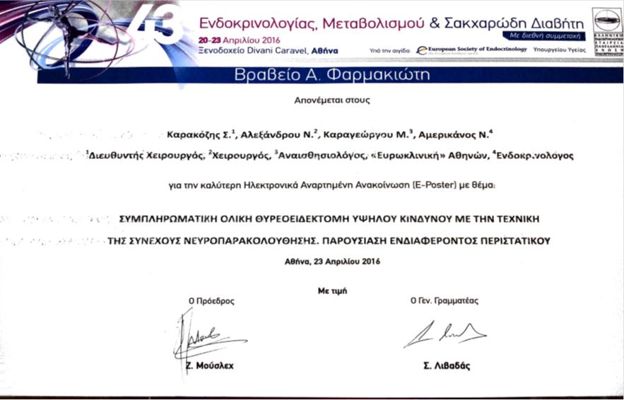 Τιμητική διάκριση για τον Διευθυντή Χειρουργικής Σταύρο Καρακόζη