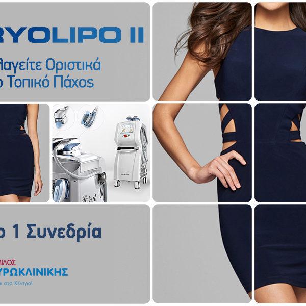 800x600_cryolipo